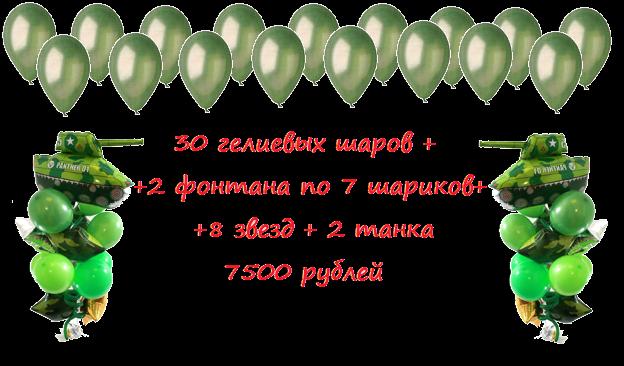 тематической офорление шарами на 23 февраля детский день рождения